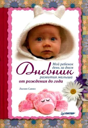 Календарь развития ребенка от ноля до года . Начало