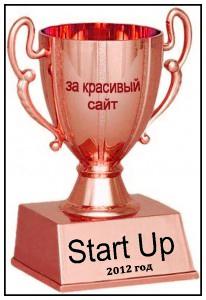 Награды сайта - кубок признания
