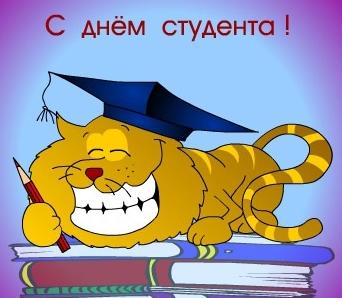 Татьянин день День студентов