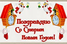 Открытки , поздравления со Старым Новым годом