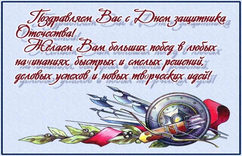 Гусары поздравление с 23 февраля