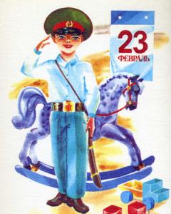 открытки к 23 февраля детям