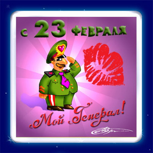 открытки к 23 февраля мужчинам