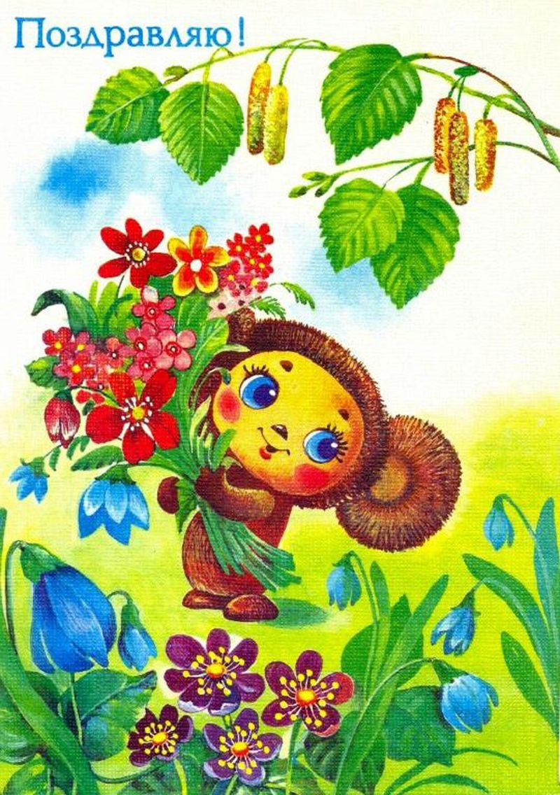 Живая открытка с 8 марта поздравления