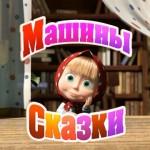 """Мультфильм """"Машины сказки"""""""