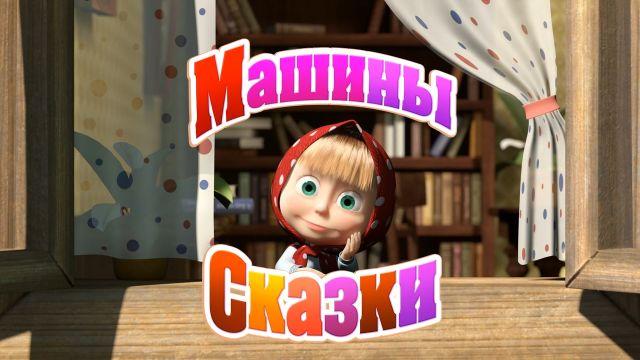 Мультфильм Машины сказки - Красная шапочка