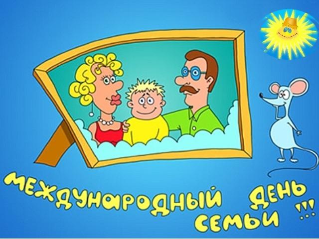 Поздравления и открытки с Днем семьи
