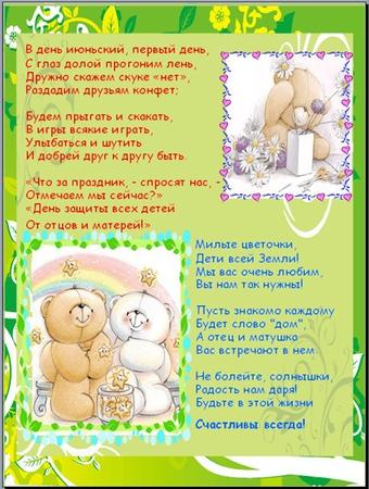 Международный день защиты детей ! Поздравления