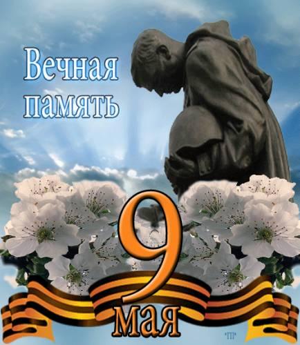 Поздравления к 9 Мая в стихах