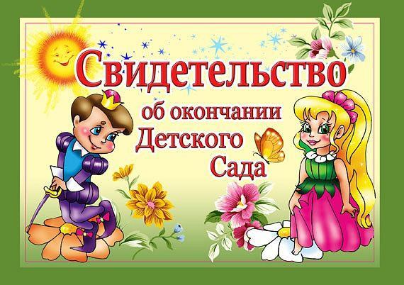 Выпускной в детском саду. Поздравления и открытки.