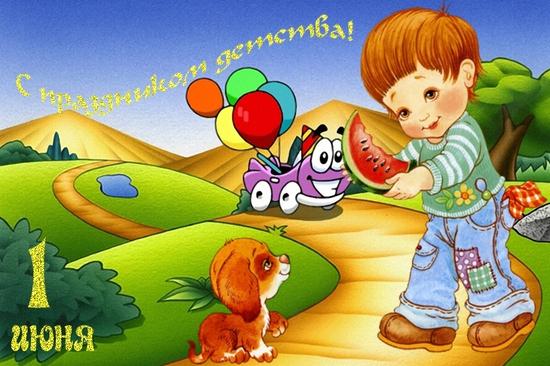 1 июня - День защиты детей! Открытки.