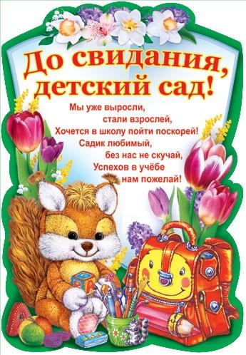 Поздравление с выпуском из детского сада для заведующей
