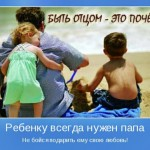 День отца Поздравляем