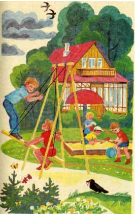 Безопасность на даче