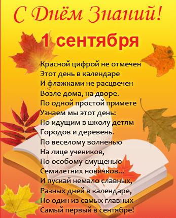 1 сентября - День знаний. Поздравляем.
