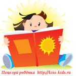 К чтению готов?