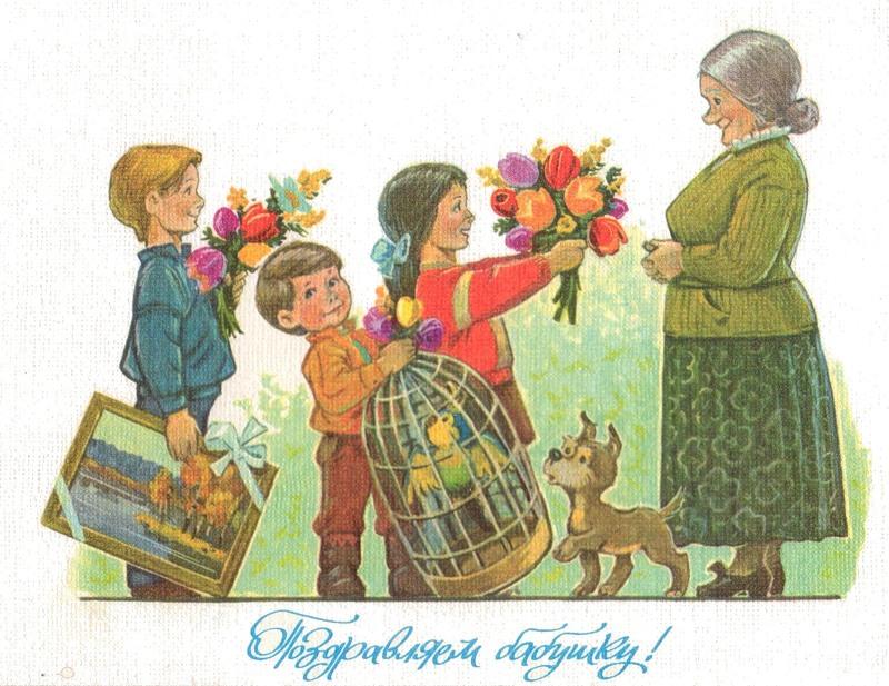 Поздравляем бабушек и дедушек