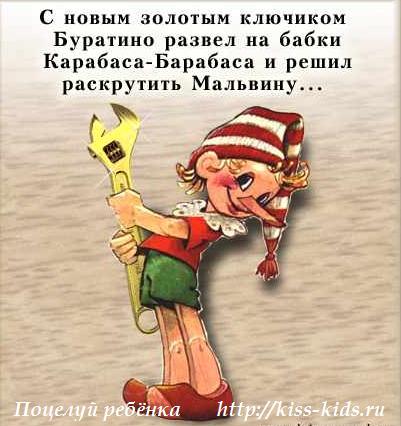 """Буратино"" глазами КВН"