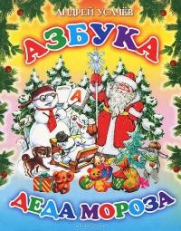 Зимняя азбука Дедушки Мороза в стихах