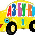 Живая азбука для детей