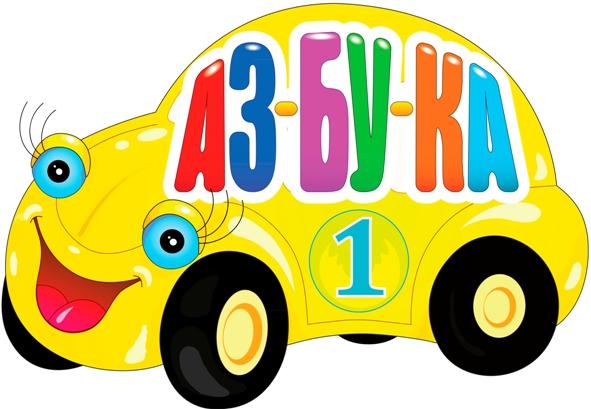 Живая анимационная азбука для детей