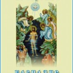 Крещение Господне . Что это за праздник ?