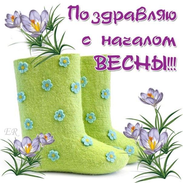 Поздравляем с первым днем весны