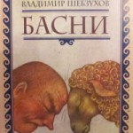 Басни для детей Владимира Шебзухова