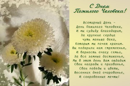 день пожилых людей картинки стихи