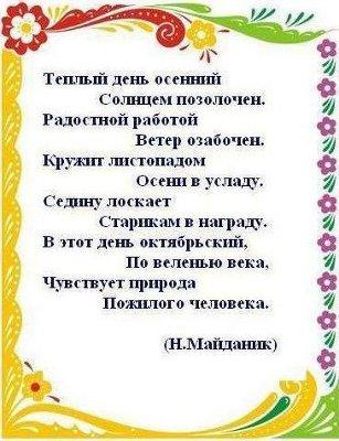 День пожилого человека Поздравления