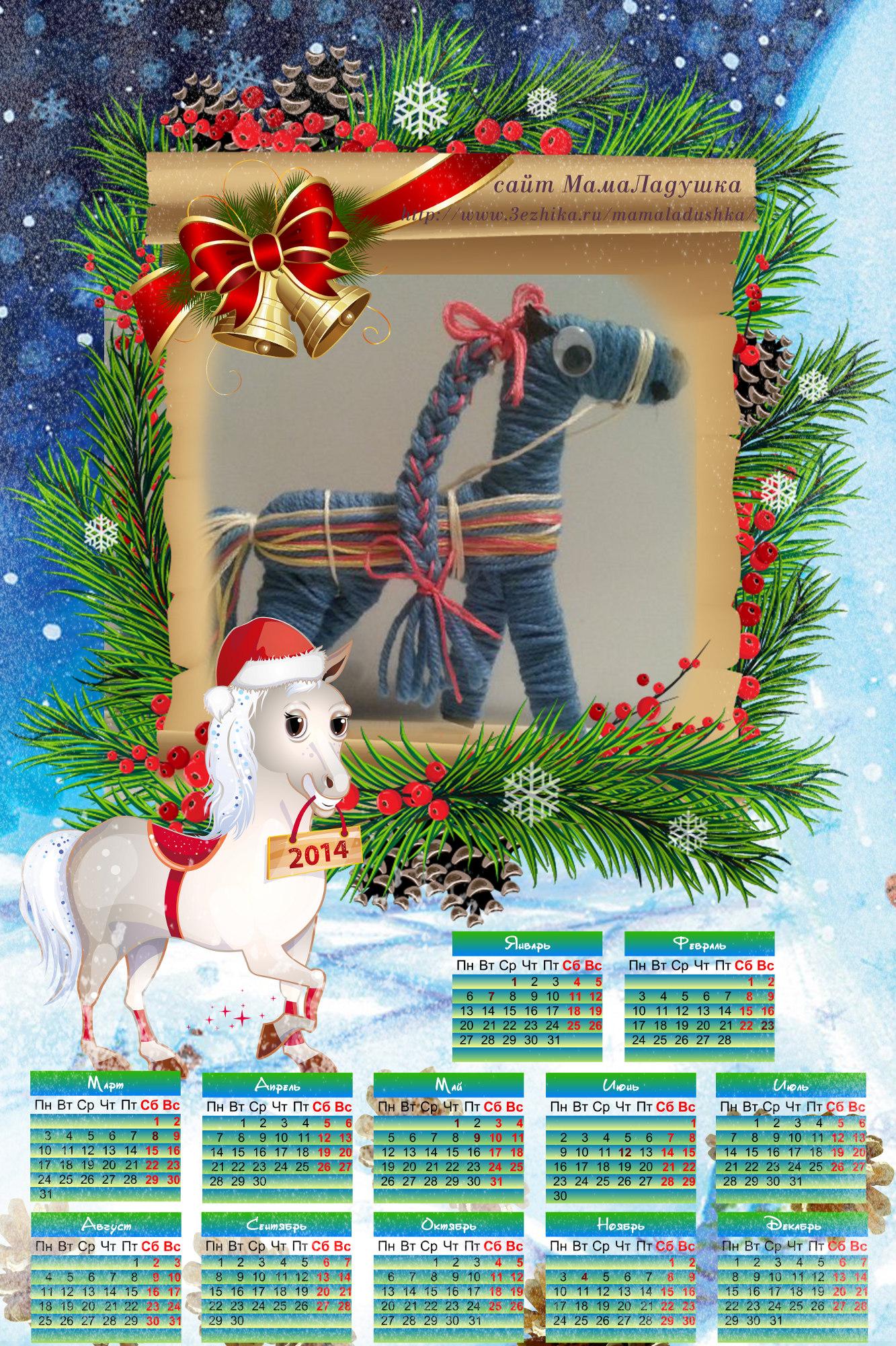 Новогодняя лошадка