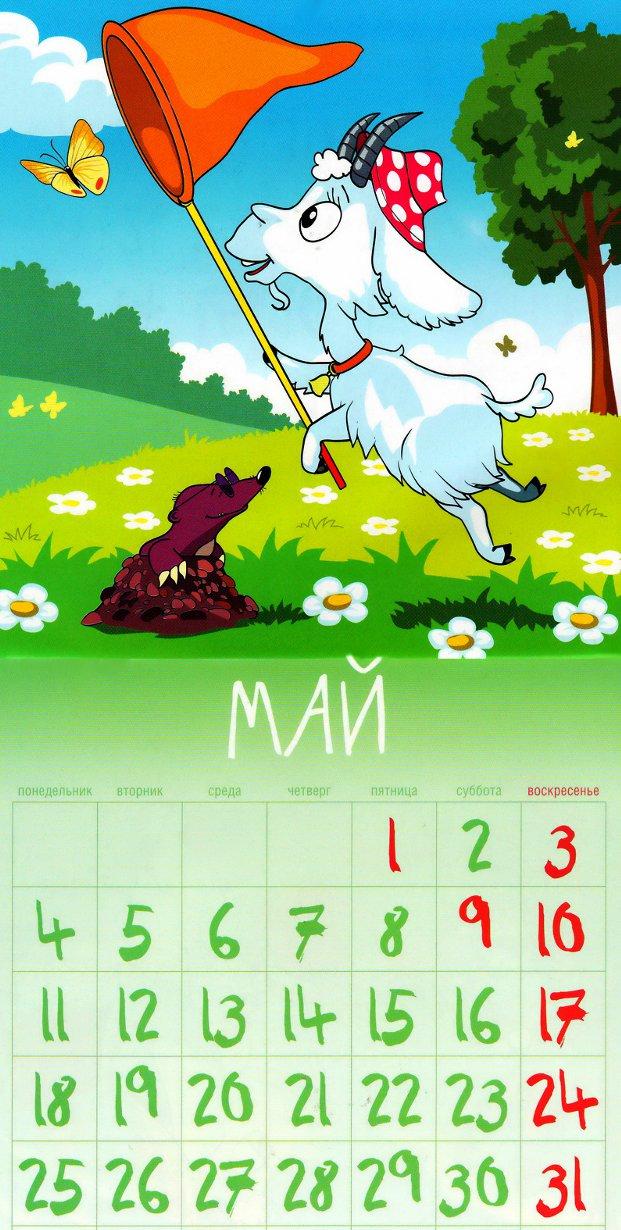 Красивый календарь на 2015 год